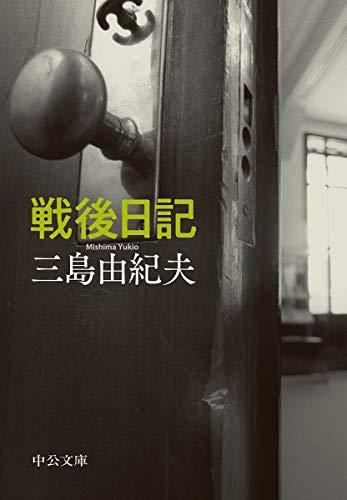 戦後日記 (中公文庫 み 9-13)