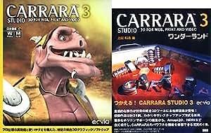 CARRARA STUDIO 3 日本語版 解説書付