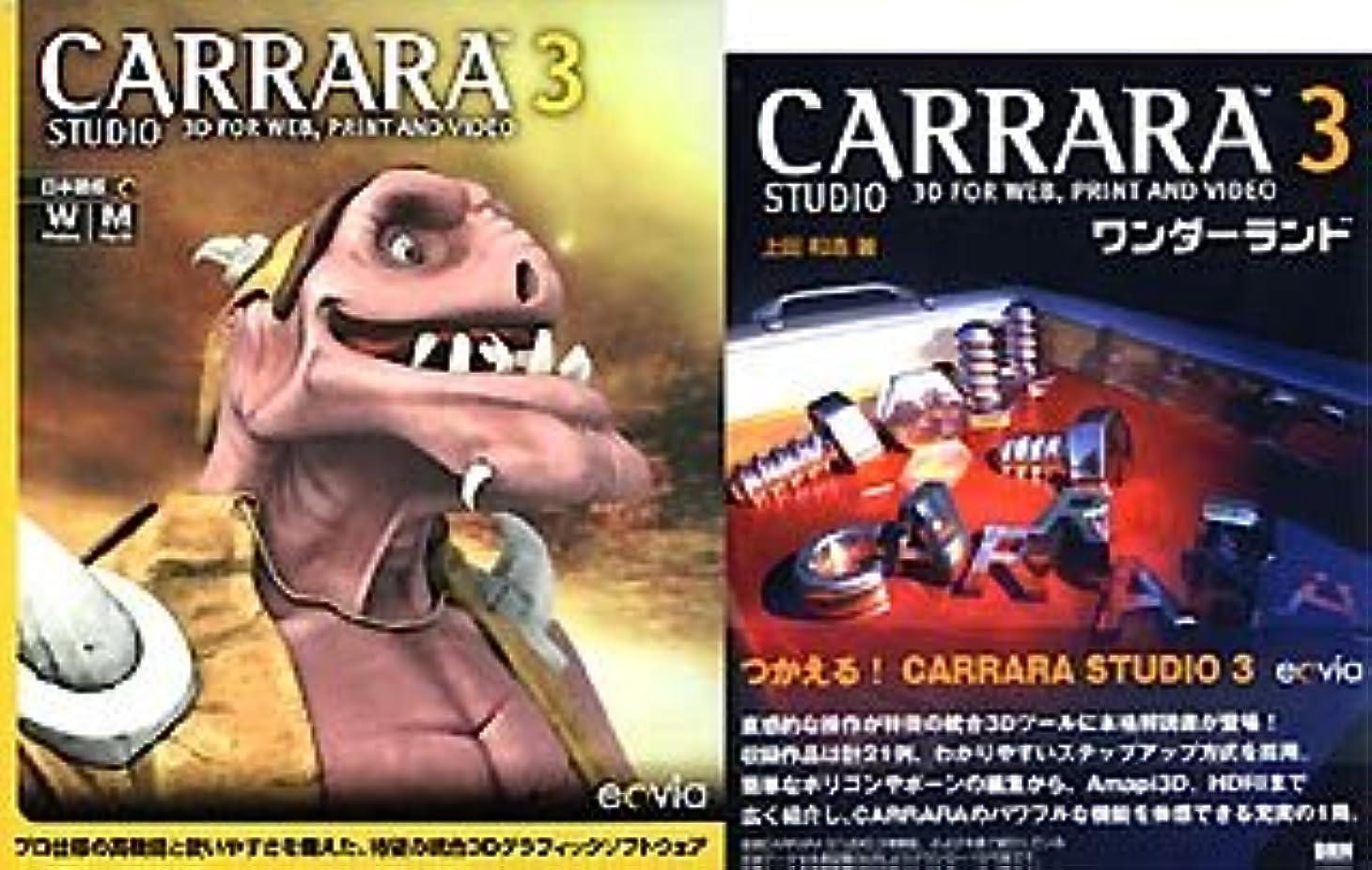世代試用パイルCARRARA STUDIO 3 日本語版 解説書付