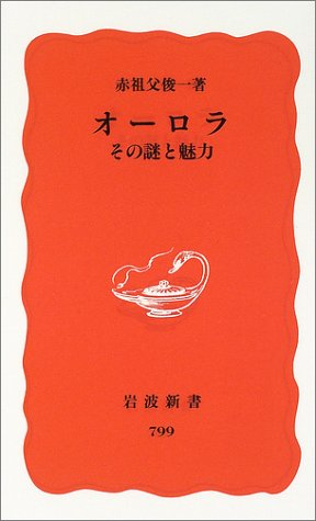 オーロラ―その謎と魅力 (岩波新書 新赤版 (799))の詳細を見る