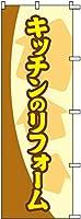 のぼり旗 キッチンのリフォーム S74443 600×1800mm 株式会社UMOGA