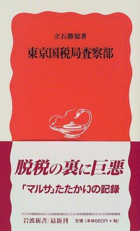 東京国税局査察部 (岩波新書)の詳細を見る