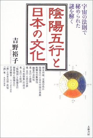 陰陽五行と日本の文化―宇宙の法則で秘められた謎を解くの詳細を見る