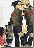 ナルト忍法帖外伝 カカシ×イルカの巻 蜜色春画報 2 (POE BACKS)