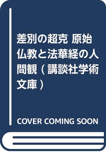 [画像:差別の超克 原始仏教と法華経の人間観 (講談社学術文庫)]