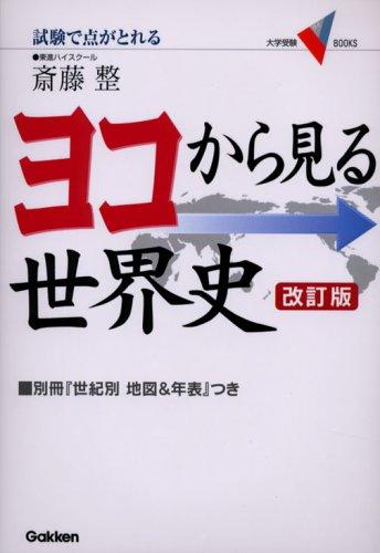 ヨコから見る世界史―試験で点がとれる (大学受験V BOOKS)の詳細を見る