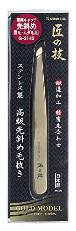 匠の技 ステンレス製高級先斜め毛抜き ゴールド G-2142