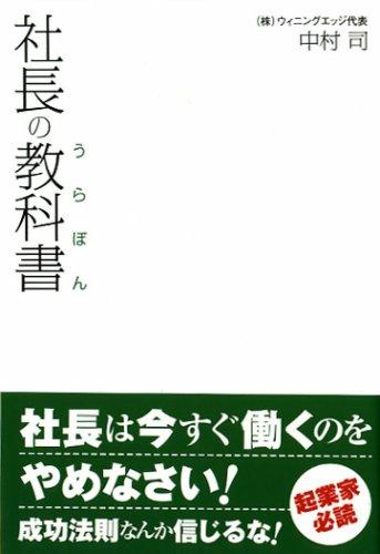 社長の教科書(うらぼん)の詳細を見る