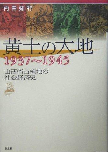黄土の大地1937~1945―山西省占領地の社会経済史