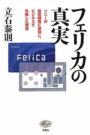 フェリカの真実 ソニーが技術開発に成功し、ビジネスで失敗した理由の詳細を見る