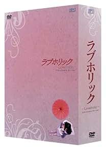 ラブホリック―Loveholic―インターナショナルバージョン [DVD]