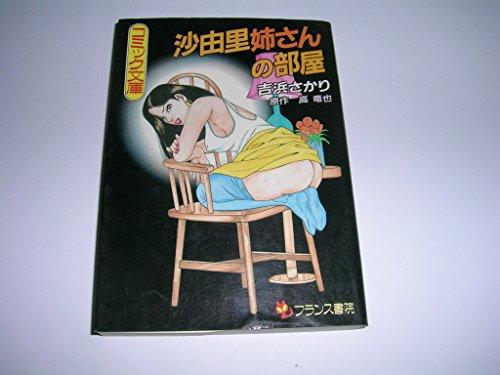 沙由里姉さんの部屋 (フランス書院コミック文庫)