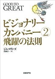 【読んだ本】 ビジョナリー・カンパニー2 飛躍の法則