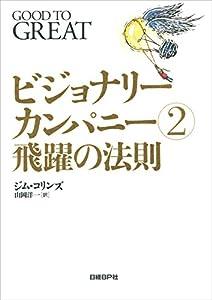 ビジョナリー・カンパニー 2巻 表紙画像