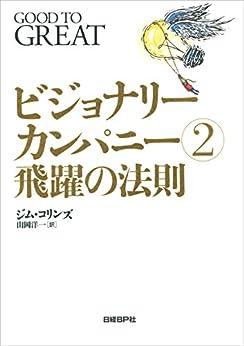 [ジム コリンズ]のビジョナリー・カンパニー2 飛躍の法則