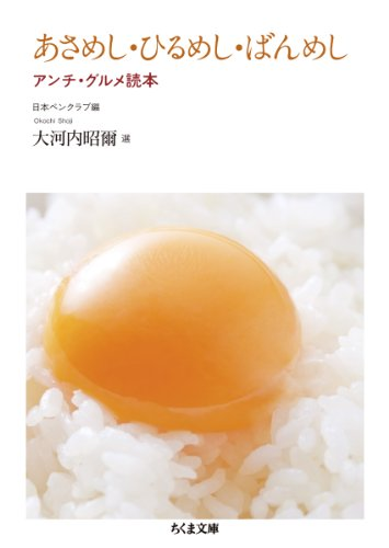あさめし・ひるめし・ばんめし: アンチ・グルメ読本 (ちくま文庫)