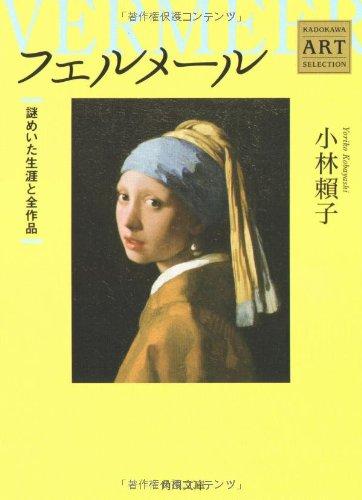 フェルメール  ——謎めいた生涯と全作品  Kadokawa Art Selection (角川文庫)