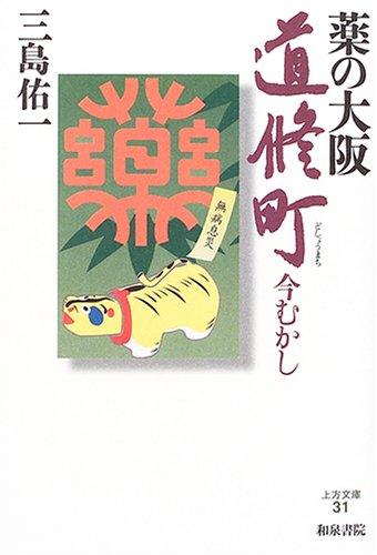 薬の大阪道修町―今むかし (上方文庫)