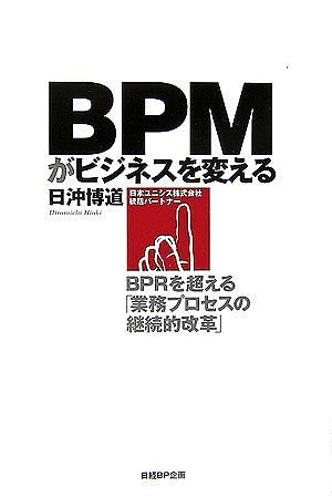 BPMがビジネスを変えるの詳細を見る