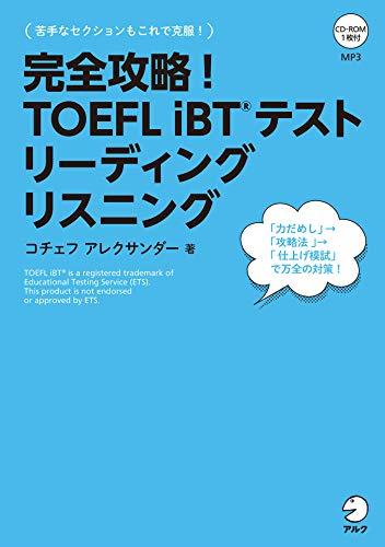 [コチェフ アレクサンダー]の[音声DL付]完全攻略! TOEFL iBT(R) テスト リーディング リスニング 完全攻略! TOEFL iBTシリーズ