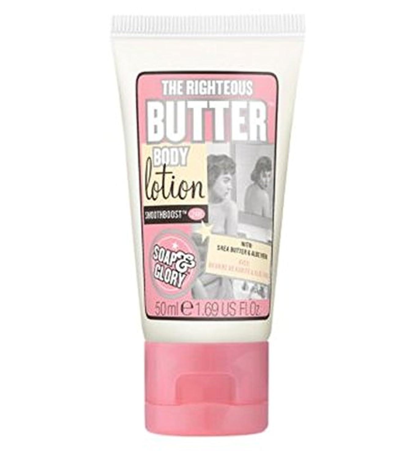 ジェームズダイソン疾患後ろに石鹸&栄光正義のバターローション50ミリリットル (Soap & Glory) (x2) - Soap & Glory The Righteous Butter Lotion 50ml (Pack of 2) [並行輸入品]