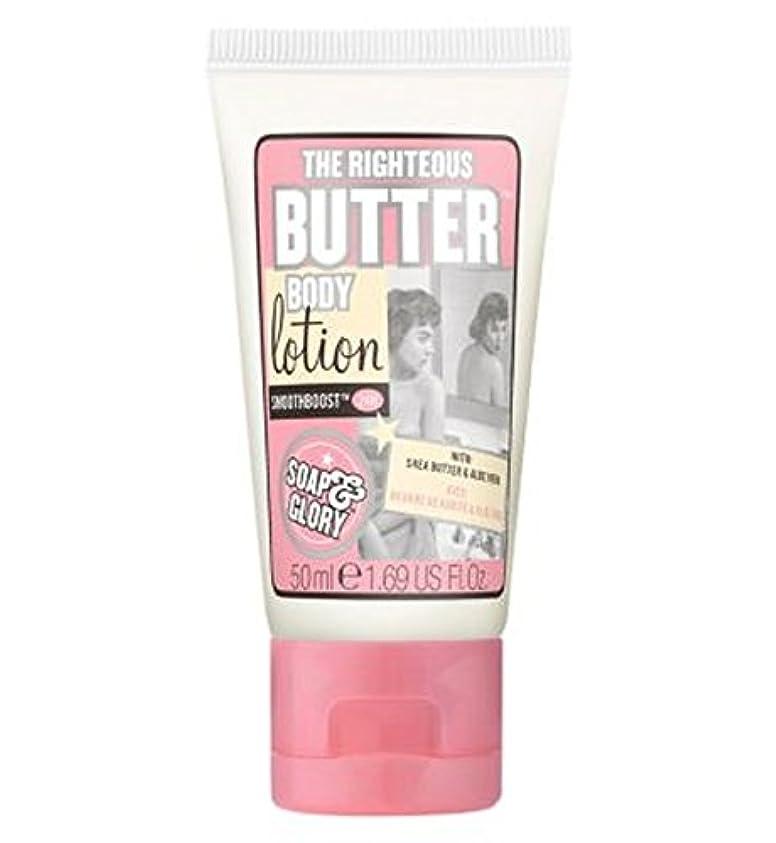 たるみ不測の事態降雨Soap & Glory The Righteous Butter Lotion 50ml - 石鹸&栄光正義のバターローション50ミリリットル (Soap & Glory) [並行輸入品]