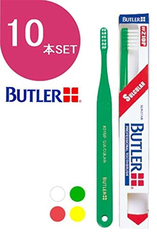 栄光の贅沢冷蔵するサンスター バトラー(BUTLER) 歯ブラシ 10本 #210P