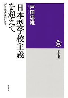 [戸田忠雄]の「日本型学校主義」を超えて ──「教育改革」を問い直す (筑摩選書)