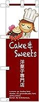 ハーフのぼり旗 洋菓子専門店 No.67727 (受注生産)