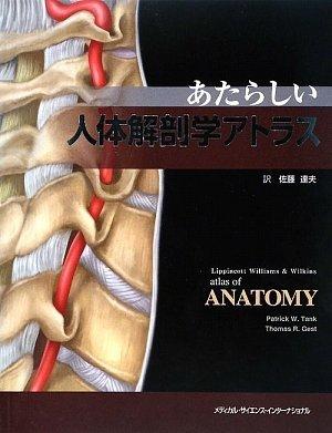 あたらしい人体解剖学アトラスの詳細を見る