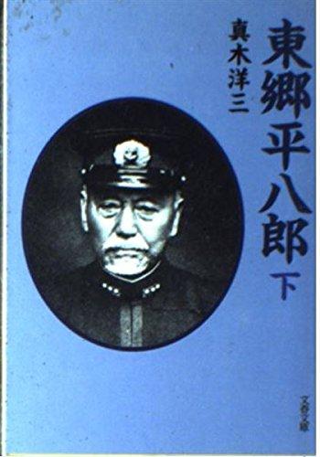 東郷平八郎〈下〉 (文春文庫)