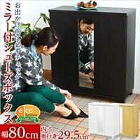 ミラー付きシューズボックス【幅80cm】(下駄箱?玄関収納) / -->[ホワイト]