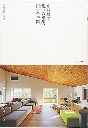 中村好文 集いの建築、円いの空間