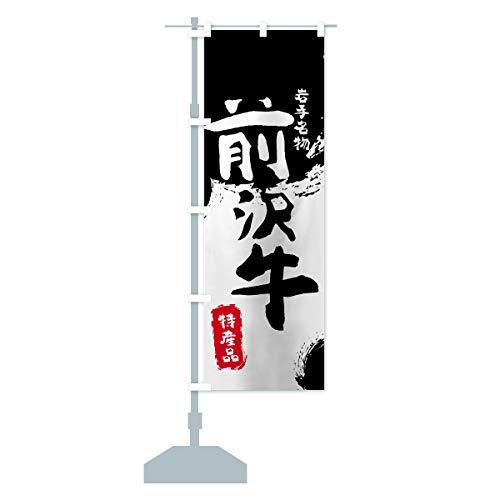 前沢牛 のぼり旗(レギュラー60x180cm 左チチ 標準)