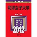 和洋女子大学 (2012年版 大学入試シリーズ)