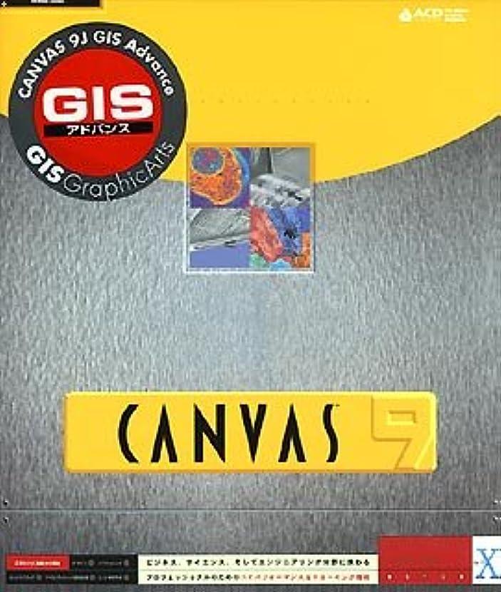CANVAS 9J GIS アドバンス Mac 乗換版