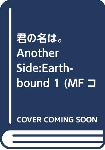 君の名は。Another Side:Earthbound 1 (MFコミックス アライブシリーズ)