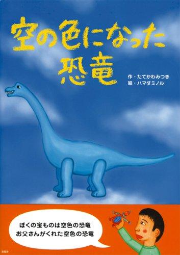 空の色になった恐竜
