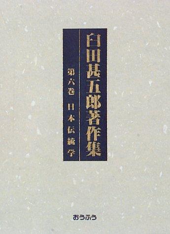 日本伝統学 (臼田甚五郎著作集)