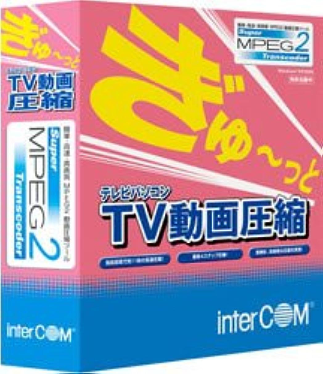 レンダリング良心的多年生Super MPEG2 Transcoder