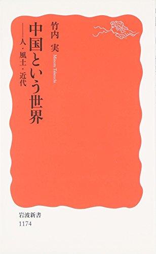 中国という世界―人・風土・近代 (岩波新書)の詳細を見る