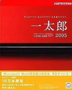 一太郎 2005 キャンペーン版