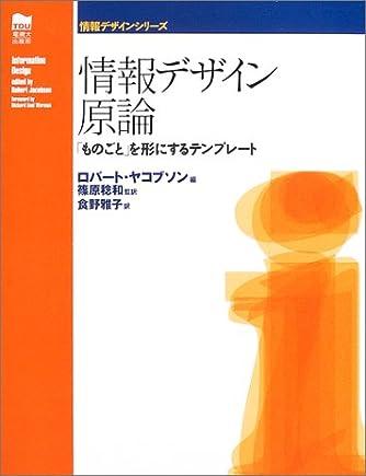 情報デザイン原論―「ものごと」を形にするテンプレート (情報デザインシリーズ)