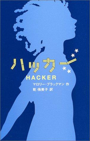 ハッカー (偕成社ミステリークラブ)の詳細を見る