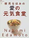 枝元なほみの愛の元気食堂 (NHKきょうの料理シリーズ)