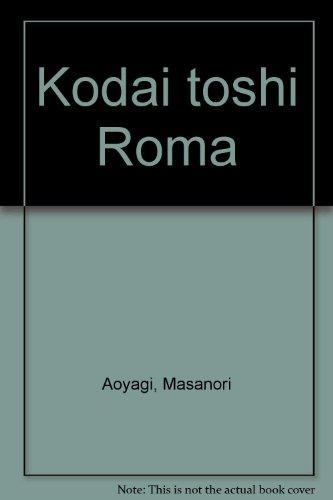 古代都市ローマ