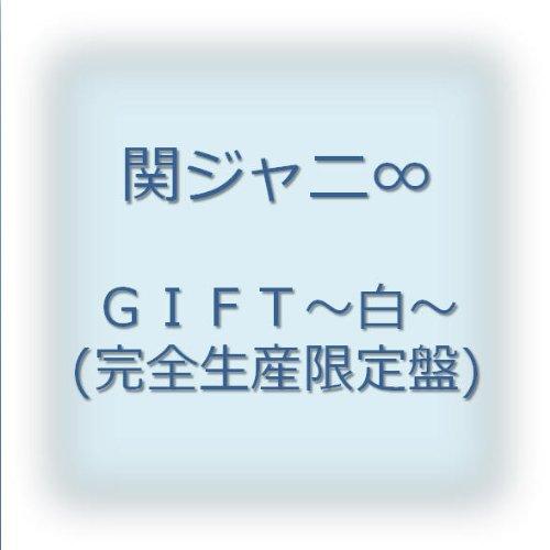 GIFT~白~(完全生産限定盤)