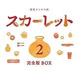 連続テレビ小説 スカーレット 完全版 ブルーレイBOX2[Blu-ray/ブルーレイ]