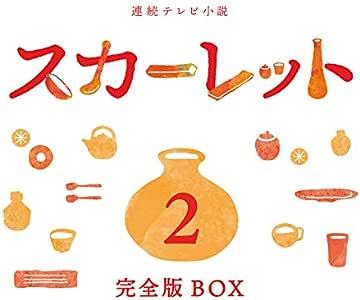 連続テレビ小説 スカーレット 完全版 ブルーレイ BOX2(Blu-ray Disc)