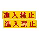 「注意・警告 進入禁止」 床や路面に直接貼れる 路面表示ステッカー 300X75mm 角丸あり 2枚組